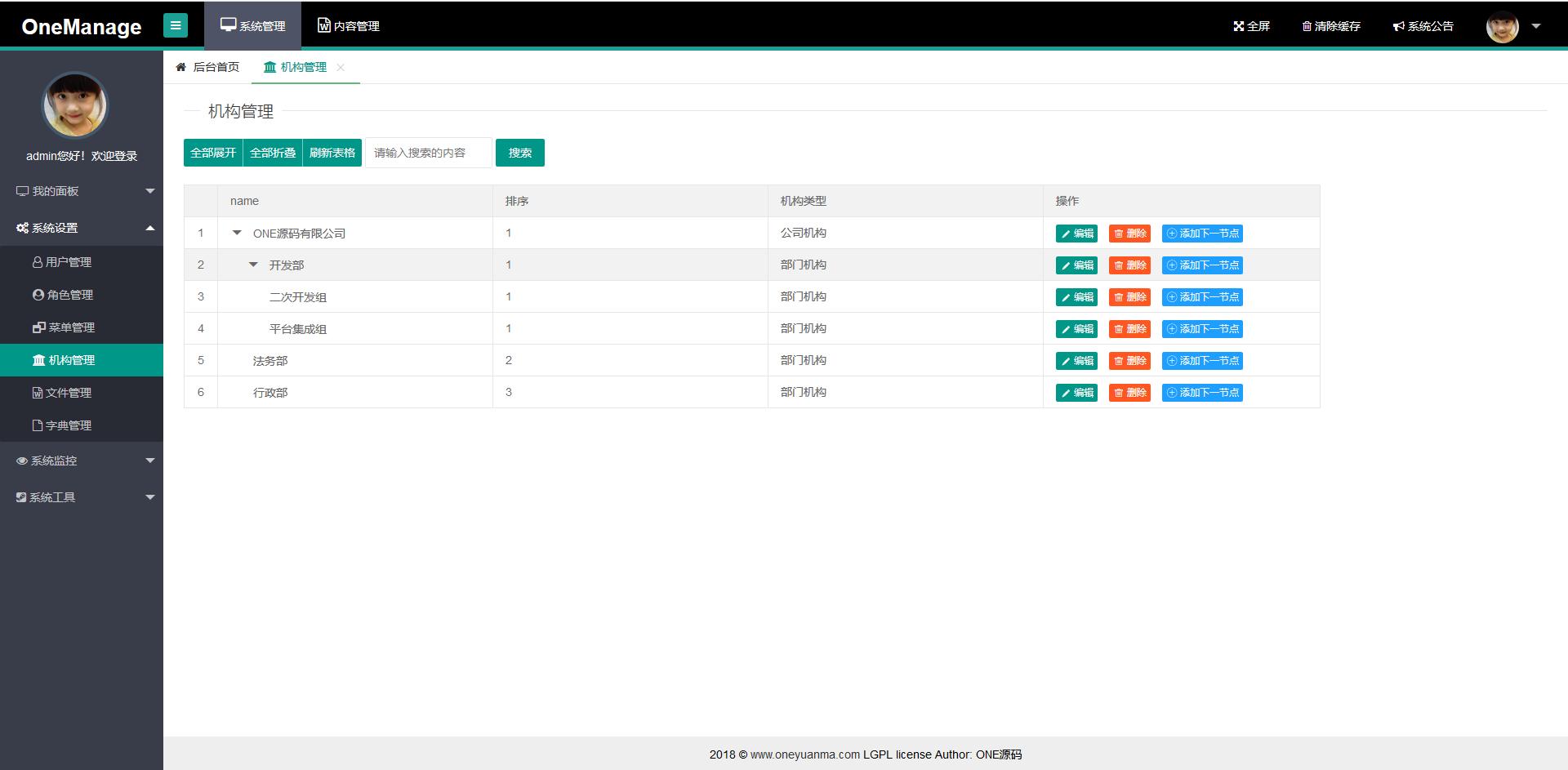 OneManage管理系统V2.1机构管理.png