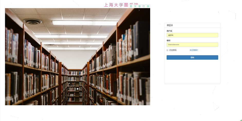 图书管理系统源码.png